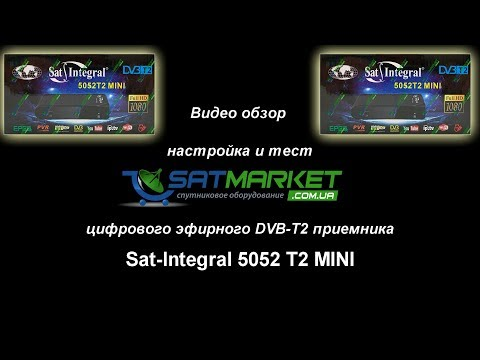 Sat-Integral 5052 T2 MINI, настройка Т2, тест YouTube IPTV Megogo