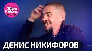 "Никифоров — ""Молодежка"", Макеев, Каштанова"