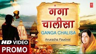 गंगा दशहरा 2018 Special I Ganga Chalisa PROMO I Lyrical going to live soon I Anuradha Paudwal
