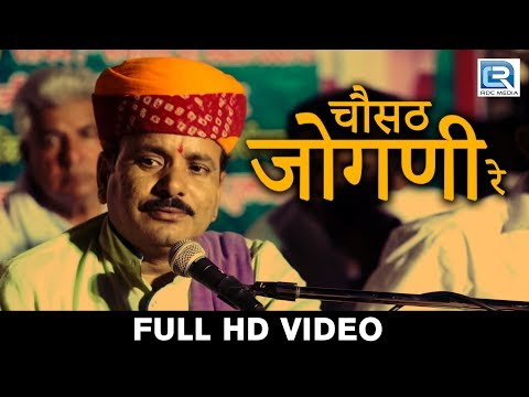 Latest Mataji Song 2017 |  Chosat Jogani Re | Nakhat Banna Pitaser Dham | Rajasthani  Bhajan