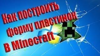 [Уроки по Minecraft] Постройка Фермы по Добыче Пластинок в Minecraft 1.7.5