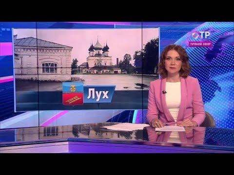 Малые города России: Лух - Родина электросварки или место, где растет самый вкусный лук