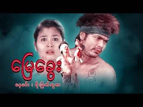 Myanmar Movies-Fox-Nay Min, Soe Myat Thuzar
