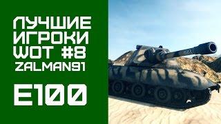 Лучшие игроки World of Tanks #8 - E100 (Zalman91)