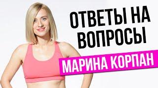 Марина Корпан отвечает на вопросы о бодифлекс и оксисайз. Дыхательные методики для похудения Корпан.