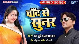 #Daya Dubey का सबसे हिट गाना I Chand Se Sunar I चाँद से सुनर 2020 Bhojpuri Superhit Song