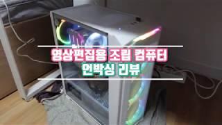 영상편집 컴퓨터 조립P…