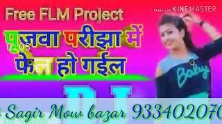 Dj new song Bhojpuri Hindi mow bazar videos, Dj new song