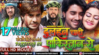 "Dulhan Chahi Pakistan Se  | Pradeep Pandey ""Chintu"", Tanushree 