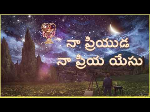 Naa Priyuda Na Priya yesu - నా ప్రియుడా న ప్రియా యేసు - Telugu Christian song - mp3