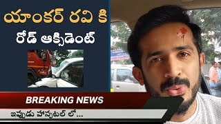 Patas Anchor Ravi Met With An Accident | Anchor Ravi Latest Incident | RTV N&E