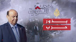 حديث الثورة- الخطة الأممية لتسوية الأزمة اليمنية
