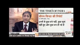 NDTV Ravish Kumar Prime time message to JNU & BHU students,Fight for 'Mera Ghar Mera Haq