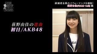 第2回AKB48グループドラフト会議 #5 荻野由佳 パフォーマンス映像 / AKB48[公式]