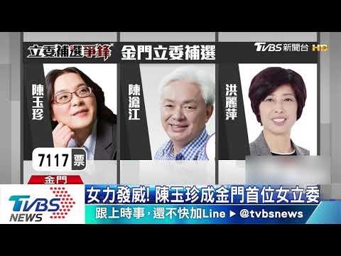六搶一! 金門立委補選 無黨籍陳玉珍勝出