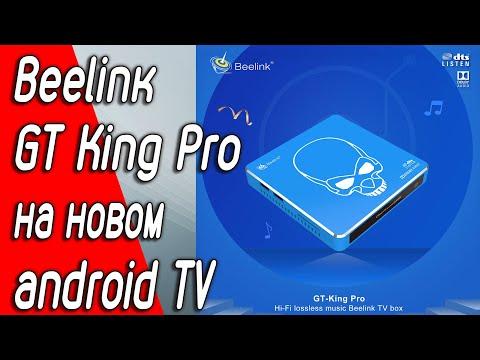 Работа Beelink GT-KING PRO 4/64Gb на AndroidTV