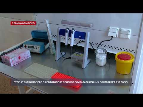 НТС Севастополь: В Севастополе выявлено пять новых случаев заболевания коронавирусом