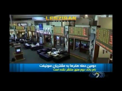 Iranian TV : Swift system hacked again !