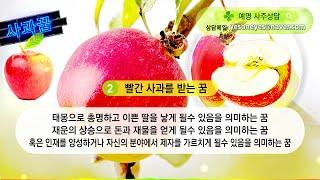 [예명사주상담] 사과꿈해몽 25가지 총모음, 사과꿈, 사과보는꿈, 사과먹는꿈, 사과얻는꿈, 사과주는꿈, 사과…