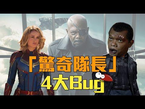驚奇隊長4大Bug   在《鋼鐵人1》犯的錯回不來了!