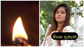 Maya Dehena | Poya Tele Drama - 27th June 2018