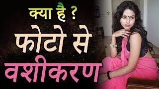 How to do Vashikaran by Photo at Home in Hindi || Vashikaran Totke by Photo |+91-9646823014