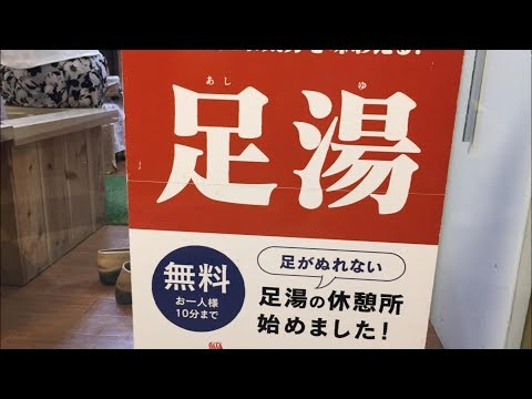 """Let's experience """"Onsen Prefecture"""",Oita in Tokyo!  「おんせん県」大分を東京で体験しよう!"""