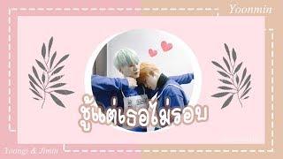 ♥ 【OPV】 #Yoonmin ; ชู้แต่เธอไม่รอบ ft.kookv,vkook ♥