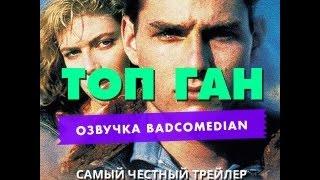 Киногрехи - Самый честный трейлер - Топ Ган