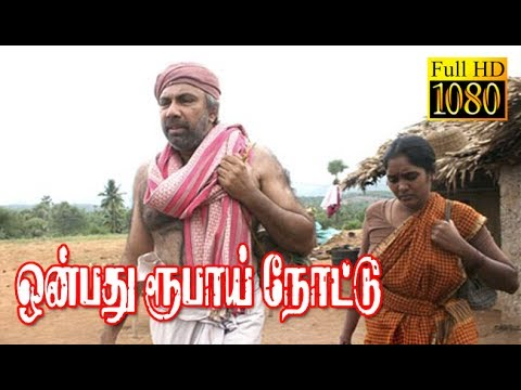 Thumbnail: Onbathu Rupai Note | Sathyaraj, Archana, Nassar | Superhit Tamil Movie HD