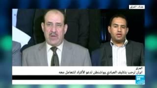 العراق   ايران ترحب بتكليف العبادي وواشنطن تدعو الأكراد للتعامل معه