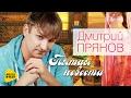 Дмитрий Прянов - Пятая невеста