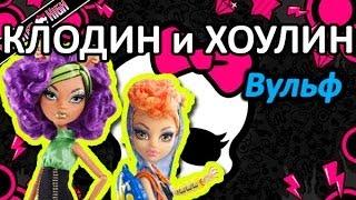 Обзор набора кукол Монстер Хай Клодин и Хоулин Вулф Monster High Clawdeen And Howleen Wolf