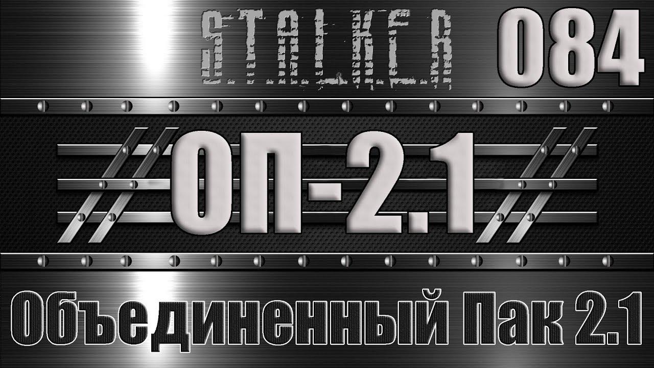 Сталкер ОП 2.1 - Объединенный Пак 2.1 Прохождение 084 ЛОКАЦИЯ СТРОЙПЛОЩАДКА