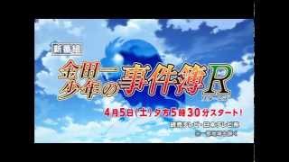 読売テレビ・日本テレビ系全国ネットTVアニメ「金田一少年の事件簿R」*...