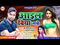 आइल बिया नाचे Aail biya nache  Manish Modal , Amrita dixit  Rhythm Films