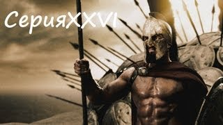 Total War: Rome II - Спарта (часть 26 )