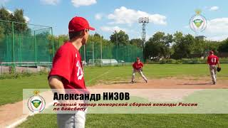 Учимся играть в бейсбол часть 3