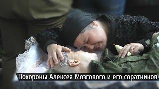 Похороны Алексея Мозгового и его соратников 27 мая 2015 года / Алчевск