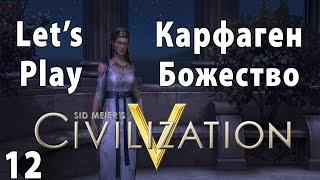 Civilization 5 - Lets Play Карфаген Божество - Часть 12 - Тактическое отступление(Серия видео по замечательной игре Civilization 5 Brave New World - Летсплей за Карфаген, уровень сложности Божество, карт..., 2014-10-27T18:02:37.000Z)