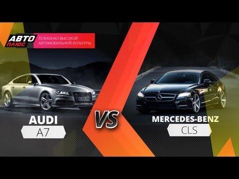 Выбор есть - Mercedes CLS и Audi A7
