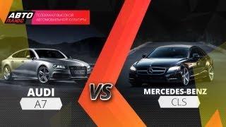 Выбор есть - Mercedes CLS и Audi A7(Присоединяйтесь к АВТО ПЛЮС: Сайт: http://www.autoplustv.ru Вконтакте: http://vk.com/autoplustv Facebook: http://www.facebook.com/autoplustv., 2013-05-27T16:10:44.000Z)