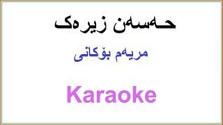 Kurdish Karaoke: Hasan Zirak Meryem Bokani مریهم بۆکانی