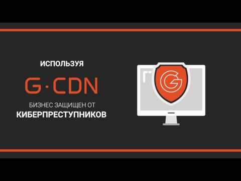 G-Core CDN