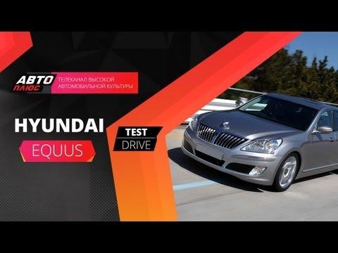 Тест драйв Hyundai Equus Наши тесты