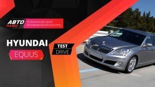 Тест драйв Hyundai Equus Наши тесты смотреть