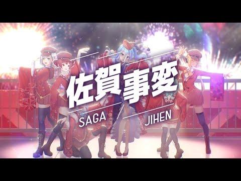 【ゾンビランドサガ】フランシュシュ「佐賀事変」/ 星街すいせい with ホロライブファンタジー(Cover)