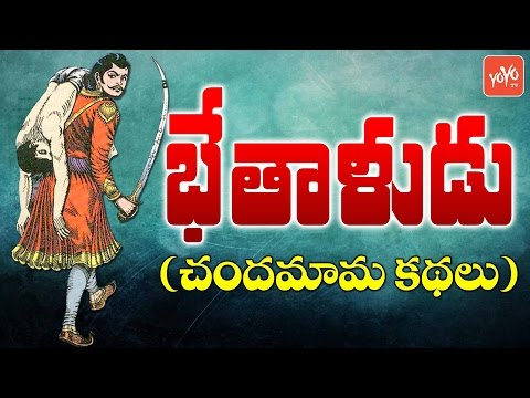 Chandamama Bhethala Kathalu in Telugu | Moral Stories for Childrnen's in Telugu | YOYO TV Channel