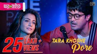 Tara Khoshe Pore| Ghare And Baire| Jisshu| Koel| Anupam Roy| Monali Thakur| Mainak Bhaumik