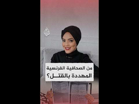 صحفية فرنسية مهددة بالقتل بسبب ارتدائها للحجاب  - نشر قبل 5 ساعة